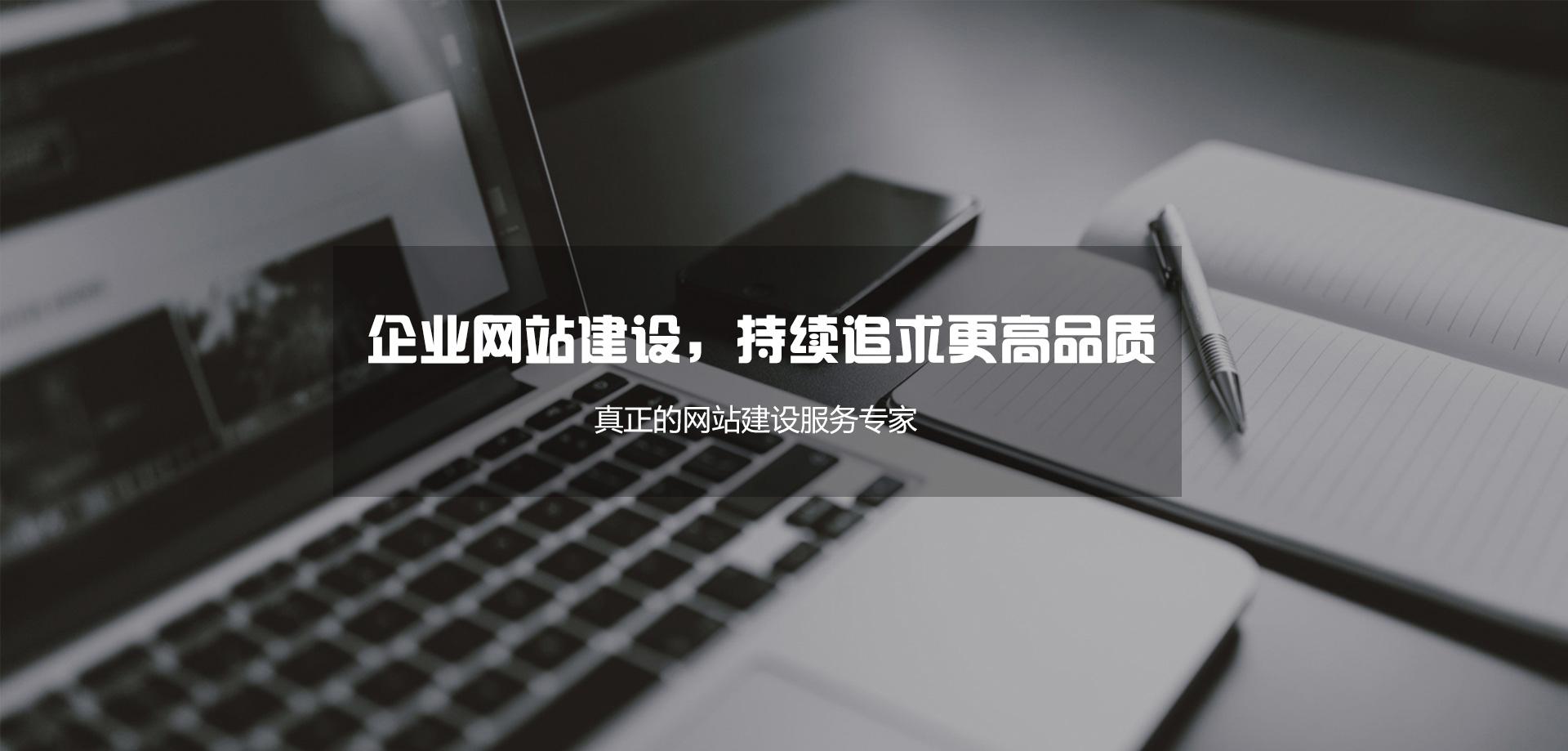 企业网站建设,持续追求更高品质